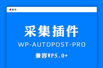 wordpress采集插件:wp-autopost-pro专业版文章采集插件 兼容wp5.0+