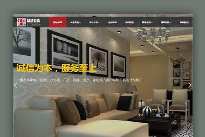 dedecms企业整站html5响应式装饰装潢工程类网站织梦模板(自适应手机版)
