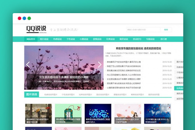 【QQ日志资讯站】DEDECMS织梦小清新qq心情文章资讯网站模板 自适应手机端