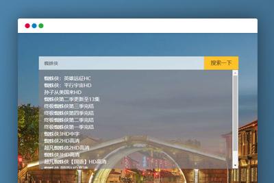 【影视磁力搜索播放PHP网站源码】可任意对接其它CMS资源站