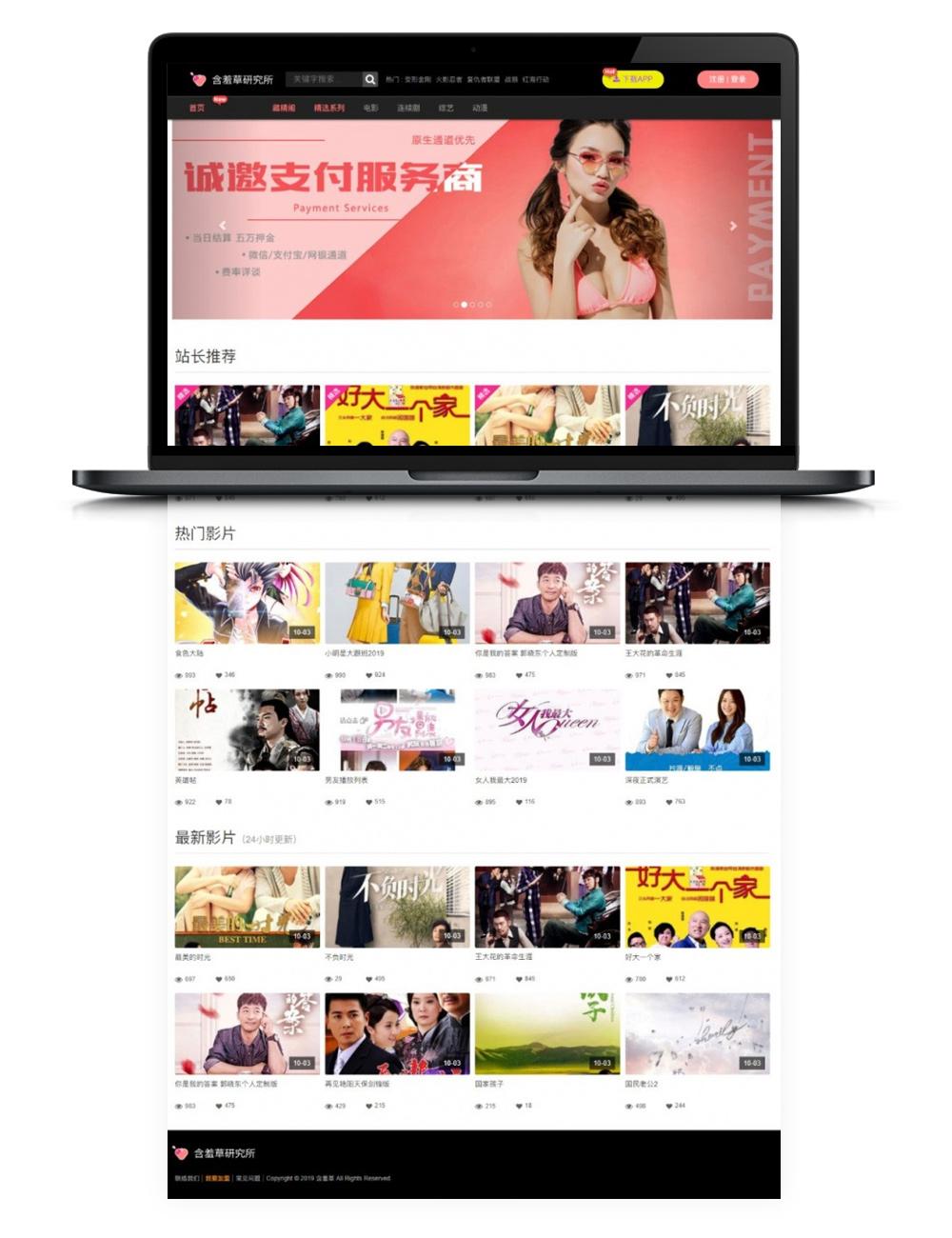 【含羞草影视源码】在线视频电影影视网站源码 自适应手机版[苹果cmsV10内核]更新