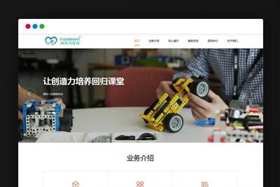 织梦HTML教育培训企业机构DEDECMS网站源码