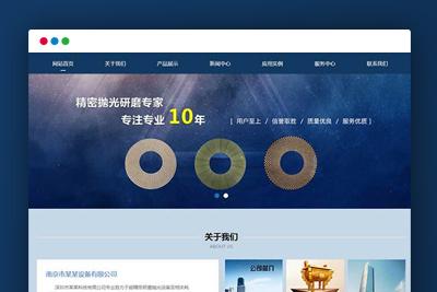 【织梦建材企业模板】蓝色HTML5陶瓷研磨盘抛光设备类DEDEcms公司网站源码
