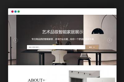 【织梦家居企业模板】HTML5响应式办公家具家装类网站dedecms公司网站源码