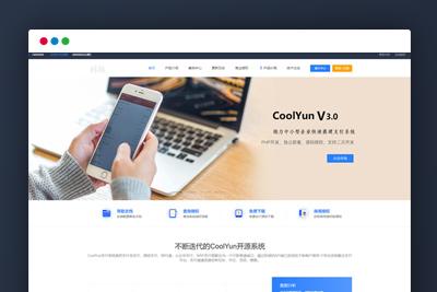 【酷享企业支付系统】酷享cms企业授权支付系统V3.0 源码带盗版检测