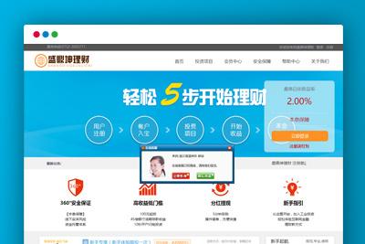 【金融理财系统】2020四月金融投资基金网站源码