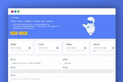 2020.05首发新版全开源个人发卡系统网站源码