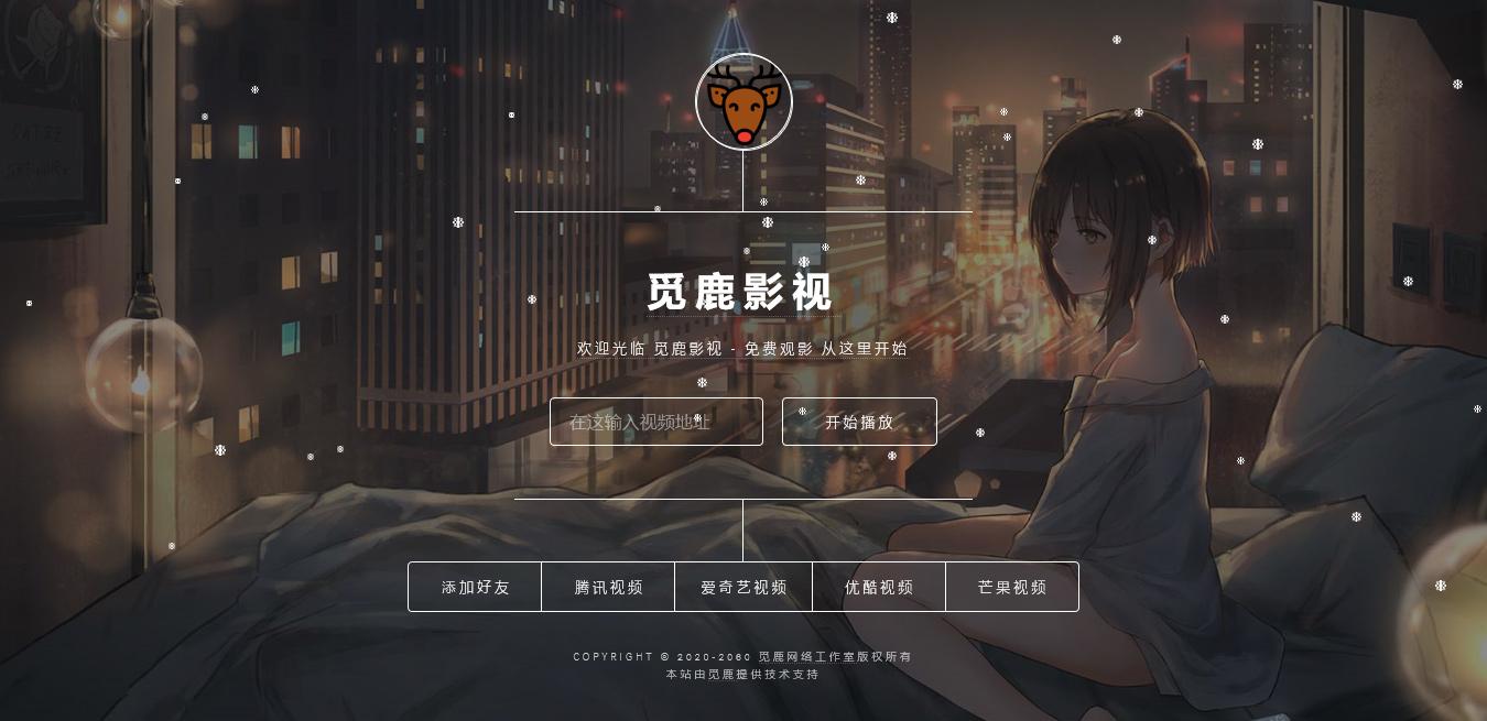 【觅鹿解析】05中旬最新发布前端大气UI界面VIP影视直链解析源码带后台管理