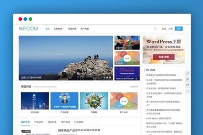 【JustNews5.2.3主题】WordPress自媒体+资讯+博客无限制主题模板