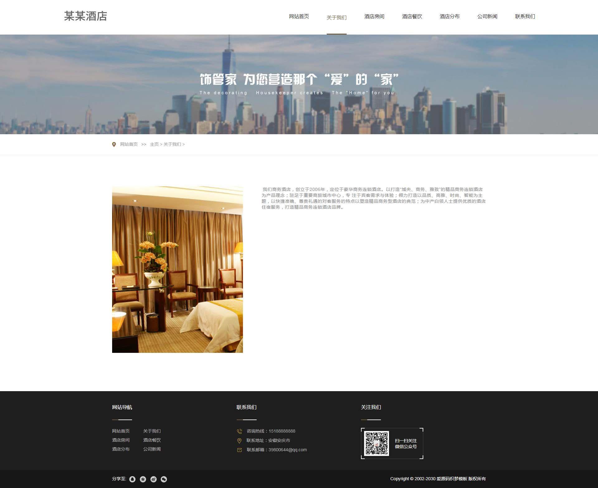 【织梦酒店企业模板】DEDECMS大气自适应酒店网站织梦cms模板下载