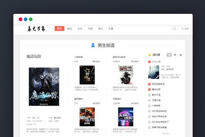 【小说网站系统】2020.06最新狂雨小说系统模板带采集规则网站源码