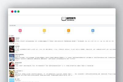 【幽梦小说】2020.06最新精简单版小说系统网站源码[仅73KB]