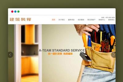 【织梦装修企业模板】HTML5响应式建筑装修行业企业网站dedecms源码