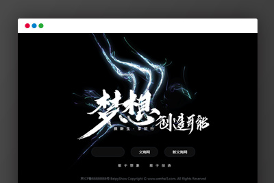 【个人引导页】纯HTML暗黑风格流光自适应官网引导页网页模板源码