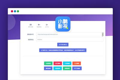 【解析系统】影视VIP在线解析纯HTML单页无错源码