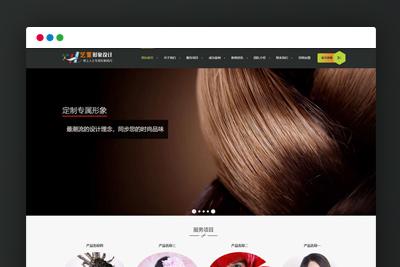 【织梦发型设计模板】H5自适应美容美发发型设计学校教育艺术学校DEDECMS网站源码自适应手机WAP端