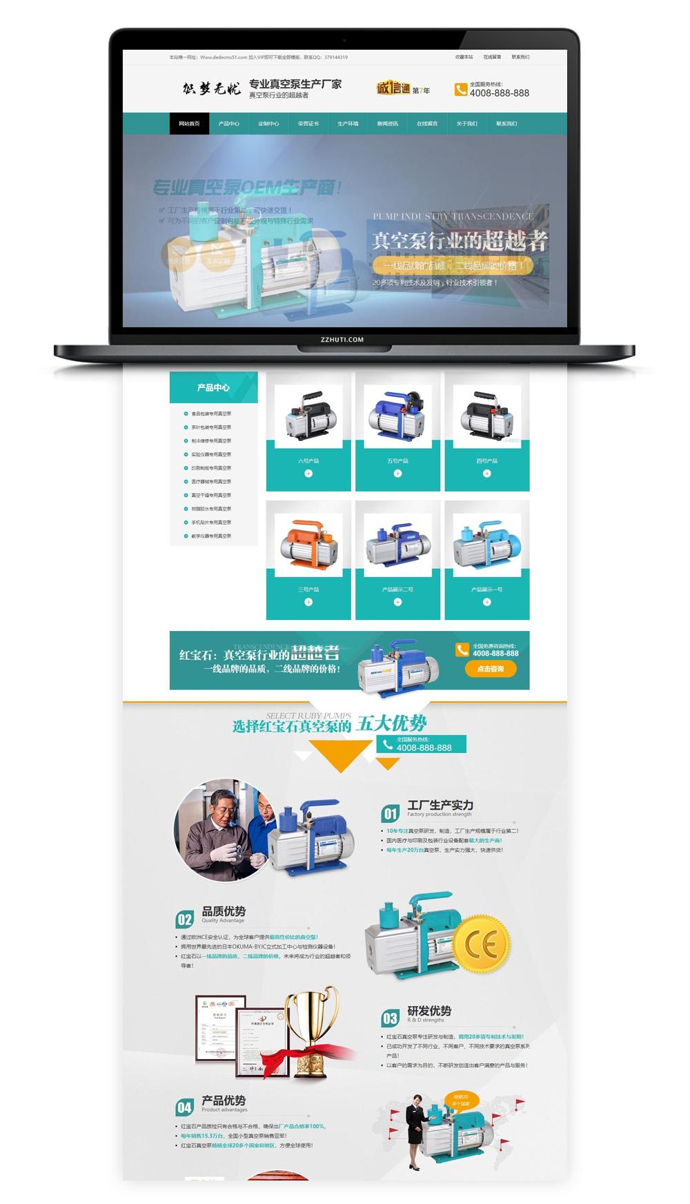 【织梦水泵企业模板】营销推广型机械泵水泵厂工业设备公司网站源码自适应手机WAP端