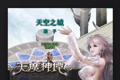 网页游戏天魔神谭Centos虚拟机一键安装服务器端+搭建视頻+SecureCRT+VM9.1单机版秒进秒出版