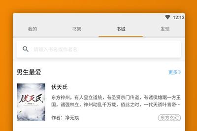 安卓小说免费阅读APP:搜书大师v16.8 去广告会员破解版
