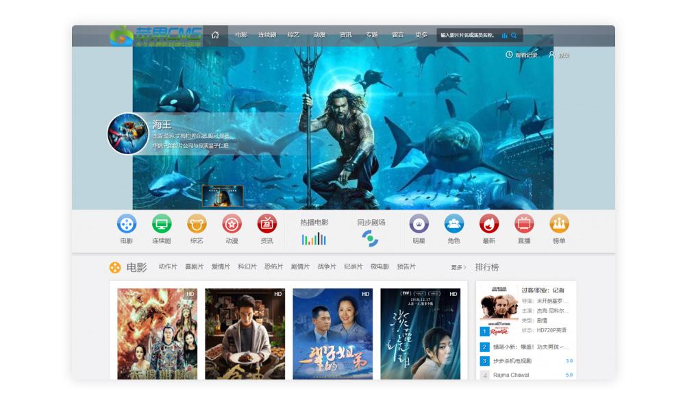 非常精美苹果cmsv10 PC影视电影网站模板