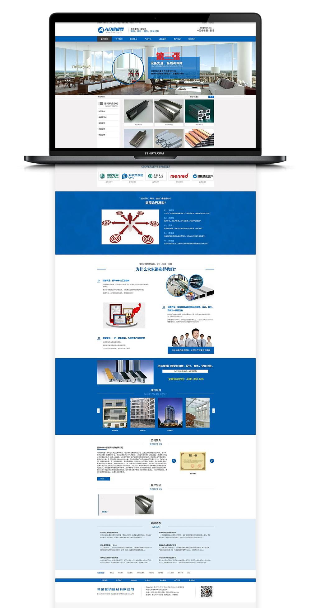 【织梦铝业材料】蓝色dedecms模板-网站源码带手机版数据同步