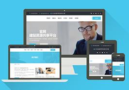 织梦响应式蓝色高端商务公司企业dedecms整站源码(自适应手机端)