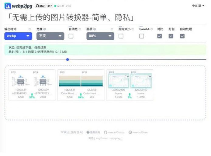 最新图片格式转换网站源码 支持webp2jpg在线转换