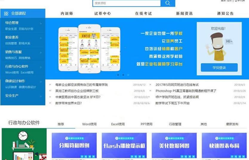 在线教育学习平台网校系统v2020 html5响应式在线教育培训类企业使用+安装说明