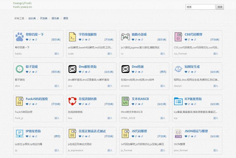 PHP在线工具箱源码 多功能在线工具箱php源码