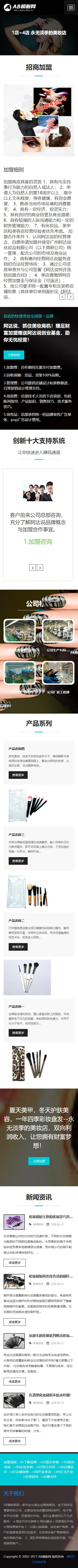 黑色美妆护肤网站源码 织梦dedecms模板 [自适应手机版]