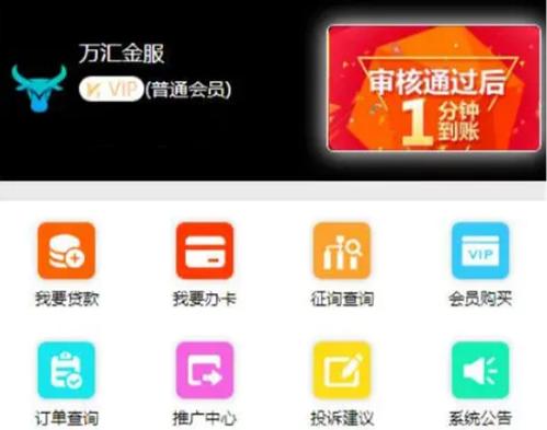 【独家发布】11月最新修复版万汇金服全新UI的贷款源码/完整数据库