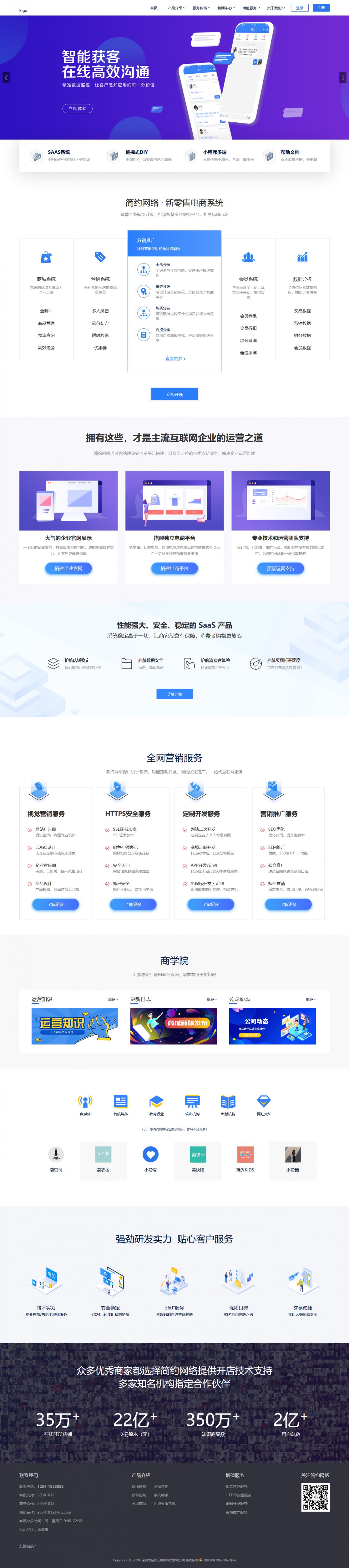 2021新版社交电商官网/卡盟租号官网/商城陪玩官网/建站代刷官网
