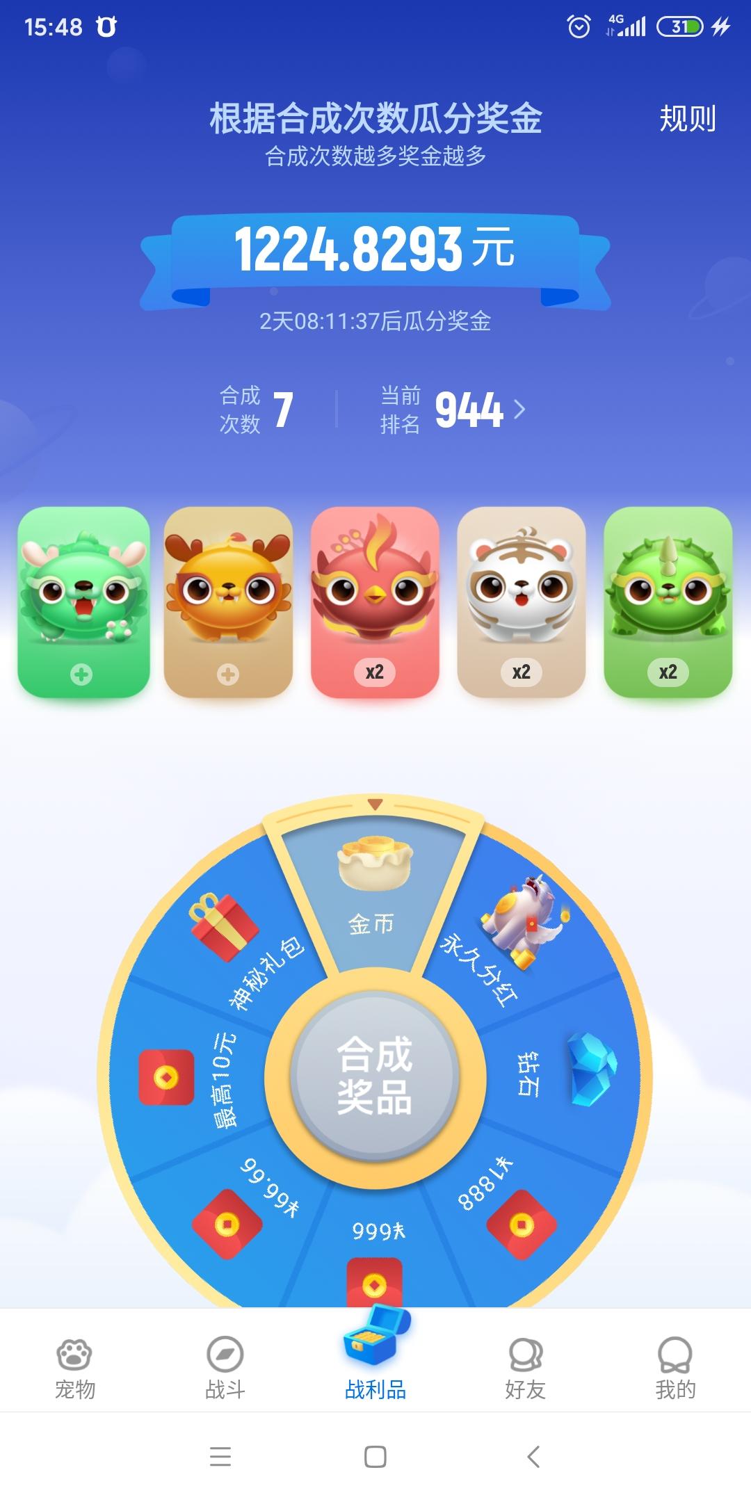 养成合成游戏小程序app软件开发 今夜娶貂蝉动物星球分红搭建源码