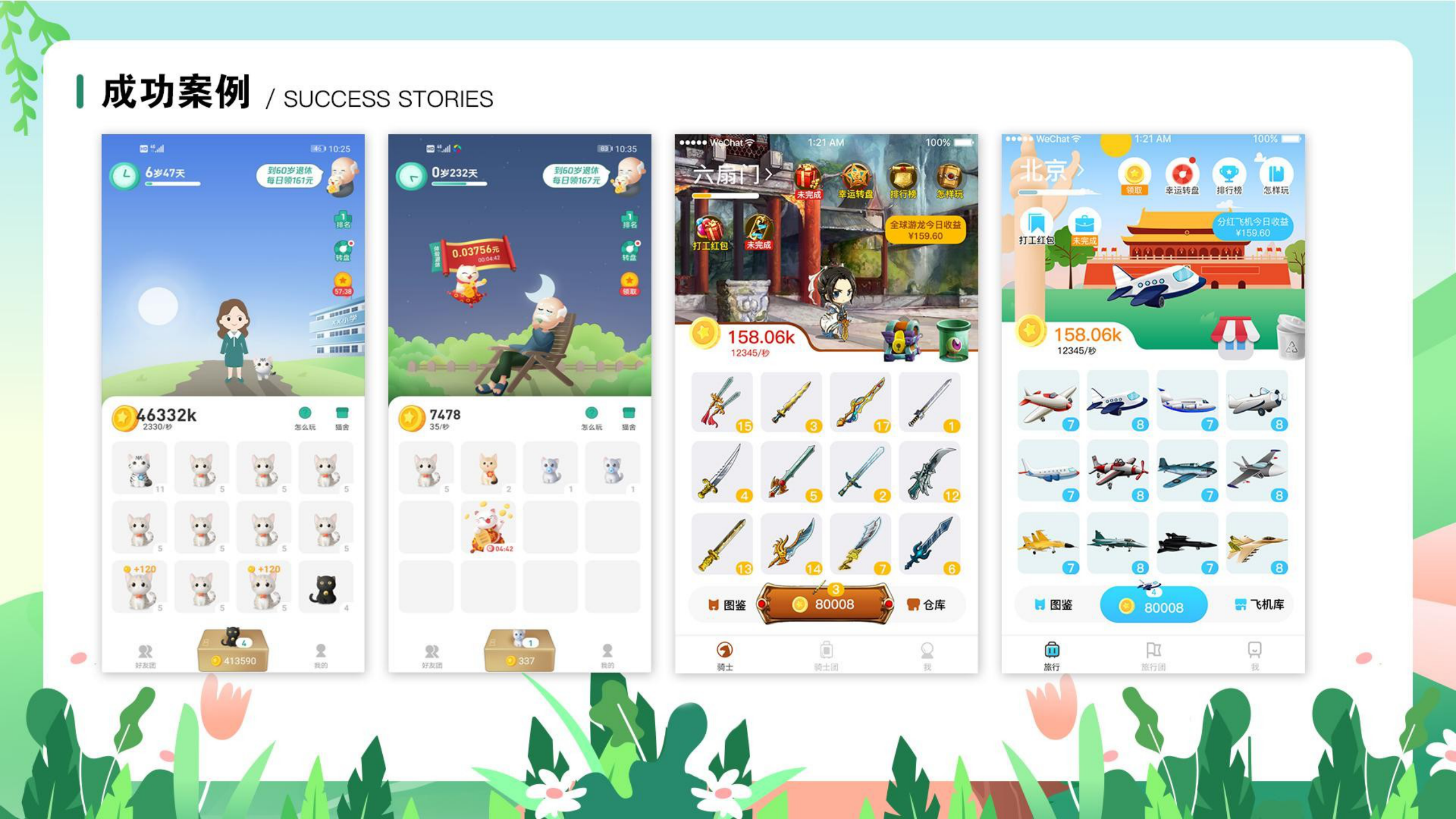 阳光养猪场、陀螺世界合成游戏开发