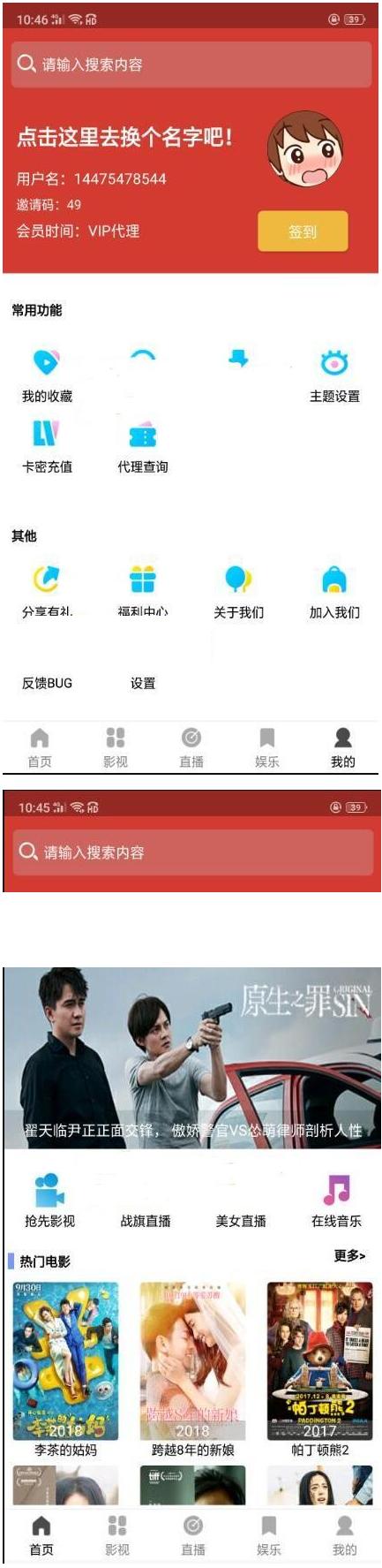 最新版本人人视频收费版去授权+安装说明+app