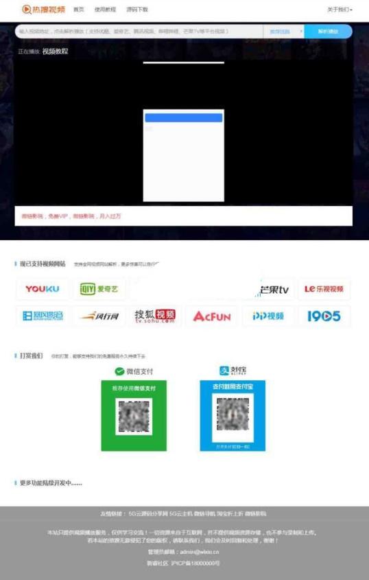 热搜视频解析 VIP视频解析网站源码 PHP视频解析源码下载 可自定义接口