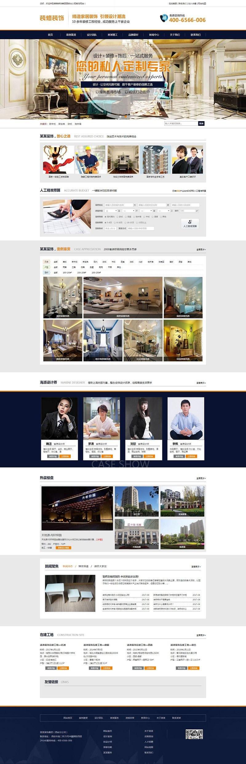 家居装饰装修工程公司网站源码 织梦dedecms模板