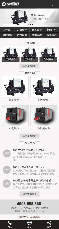 红色机械设备网站源码 dedecms织梦模板 【手机版数据同步】