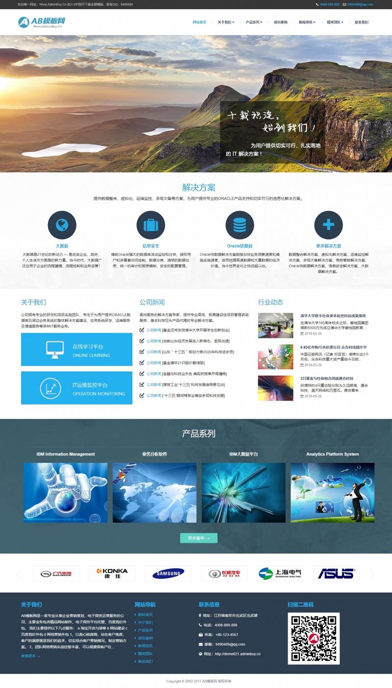蓝色科技网站源码 dedecms织梦模板 [自适应手机版]