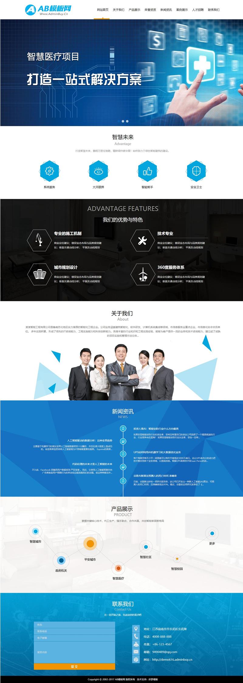 蓝色软件公司网站源码 织梦dedecms模板 [带手机版数据同步]
