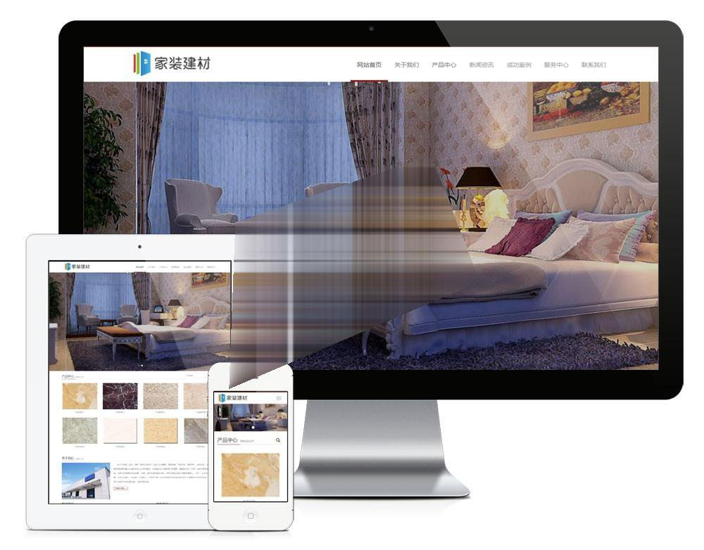 易优cms响应式家装建材企业网站模板源码 自适应手机端