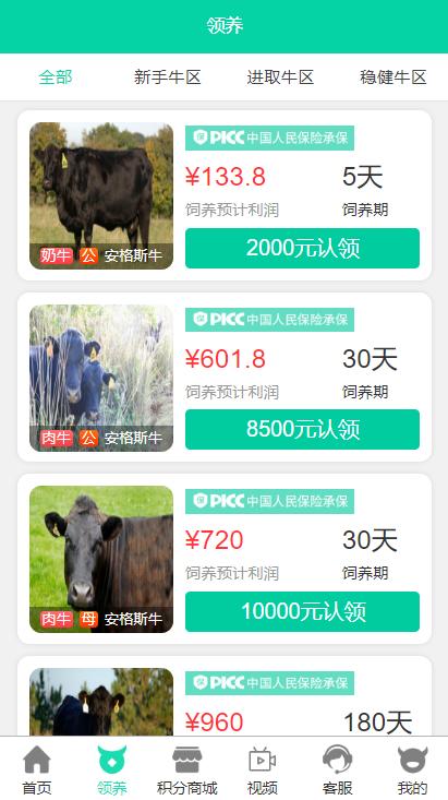 【牧场养牛】带积分商城+抽奖+会员特权