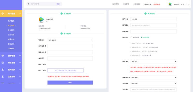 【自动发卡】企业商户运营版带WAP手机端[多种主题+亲测可用]