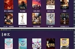 2021电视盒子TV开源E4A电视影视APP源码