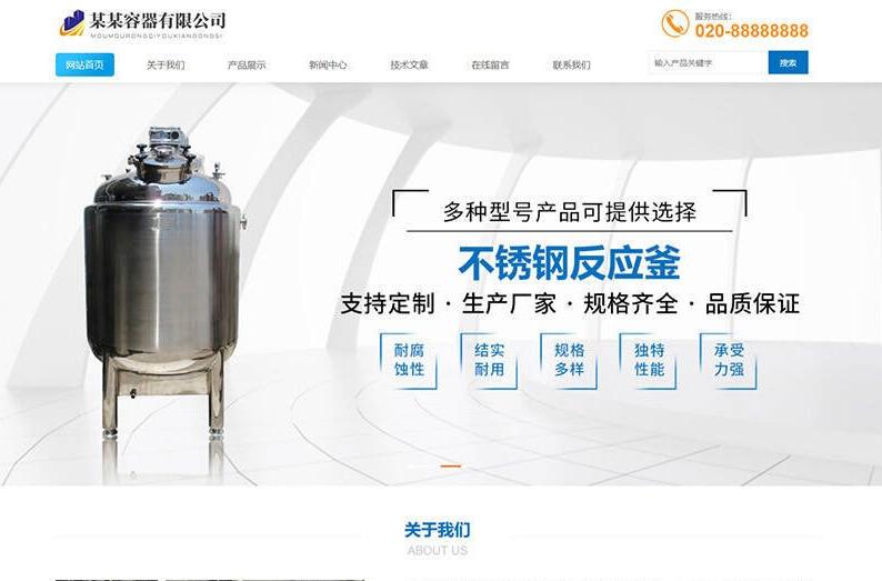 蓝色响应式机械容器公司网站源码 织梦dedecms模板(自适应手机移动端)
