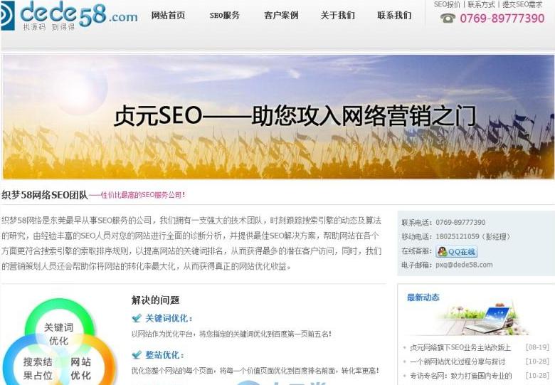 SEO服务公司网站源码 织梦CMS模板+网络设计推广企业网站+搜索引擎优化企业