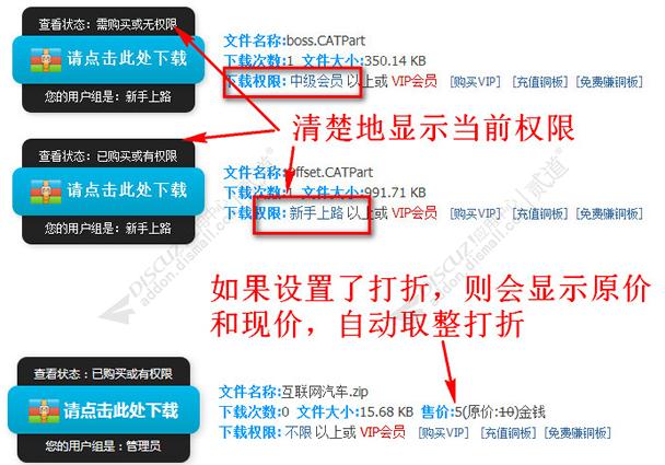 【Discuz插件】附件打折和下载限制V8.3 独家优化手机版