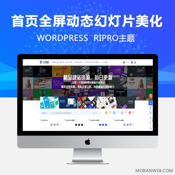 RIPRO主题美化-首页全屏动态幻灯片美化模块 WordPress主题美化