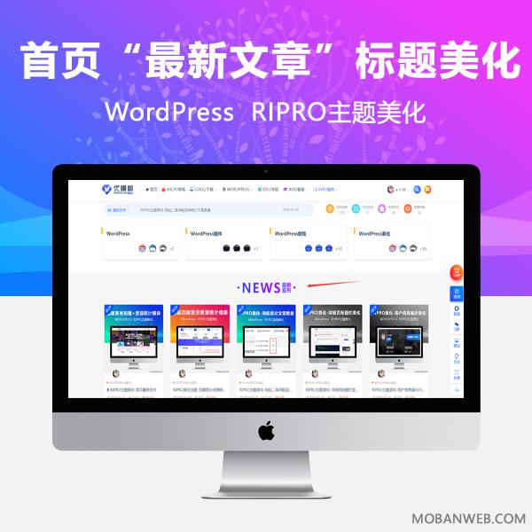 "RIPRO主题美化-首页""最新文章""标题美化"