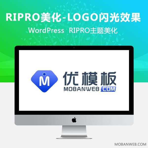 RIPRO主题美化-主题LOGO添加闪光滑动效果 WordPress主题美化